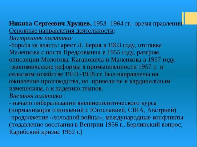 Никита Сергеевич Хрущев, 1953 -1964 гг.- время правления Основные направления...