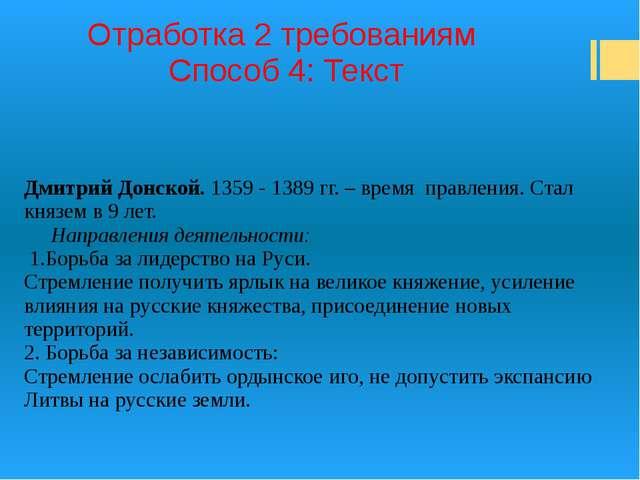 Отработка 2 требованиям Способ 4: Текст Дмитрий Донской. 1359 - 1389 гг. – вр...