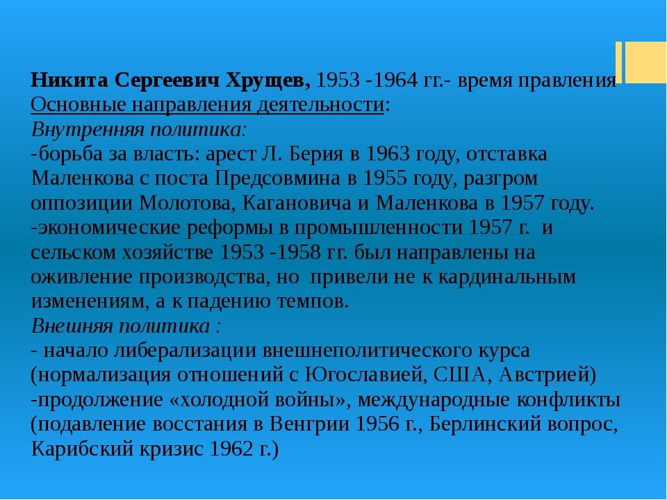 nikita sergeyevich kruschev essay