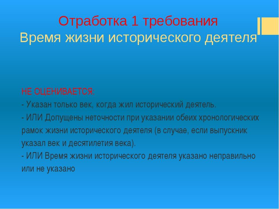 Отработка 1 требования Время жизни исторического деятеля НЕ ОЦЕНИВАЕТСЯ: - Ук...