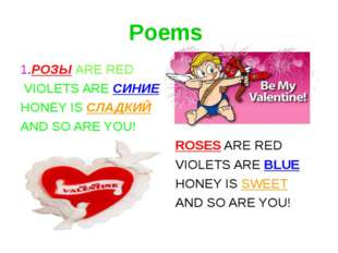 Poems 1.РОЗЫ ARE RED VIOLETS ARE СИНИЕ HONEY IS СЛАДКИЙ AND SO ARE YOU! ROSES