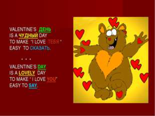 "VALENTINE'S ДЕНЬ IS A ЧУДНЫЙ DAY TO MAKE ""I LOVE ТЕБЯ "" EASY TO СКАЗАТЬ. * *"