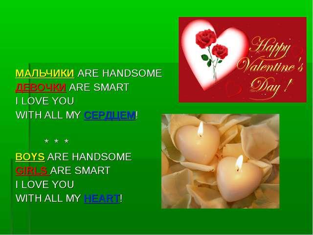 МАЛЬЧИКИ ARE HANDSOME ДЕВОЧКИ ARE SMART I LOVE YOU WITH ALL MY СЕРДЦЕМ! * *...