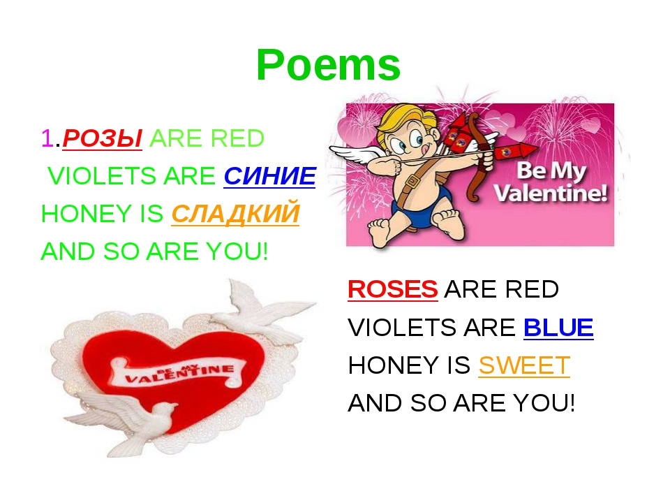 Poems 1.РОЗЫ ARE RED VIOLETS ARE СИНИЕ HONEY IS СЛАДКИЙ AND SO ARE YOU! ROSES...