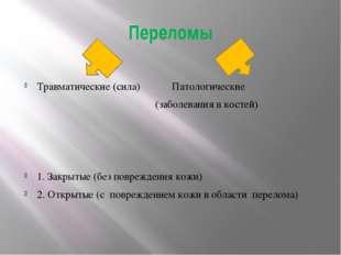 Переломы Травматические (сила) Патологические (заболевания в костей) 1. Закры