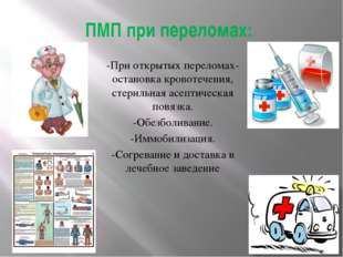 ПМП при переломах: -При открытых переломах- остановка кровотечения, стерильна
