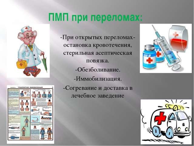 ПМП при переломах: -При открытых переломах- остановка кровотечения, стерильна...