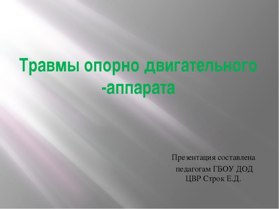 Травмы опорно двигательного -аппарата Презентация составлена педагогам ГБОУ Д...