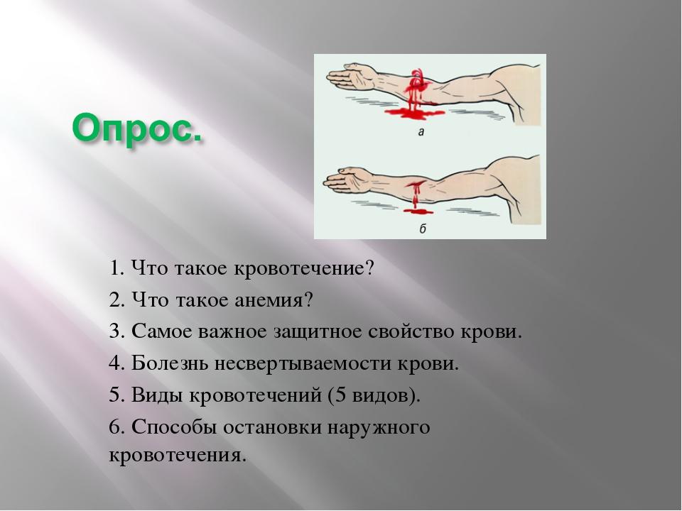 1. Что такое кровотечение? 2. Что такое анемия? 3. Самое важное защитное сво...
