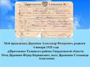 Мой прадедушка Деревнин Александр Фёдорович, родился 6 января 1925 года д.Пр