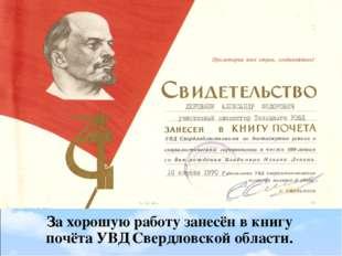 За хорошую работу занесён в книгу почёта УВД Свердловской области.