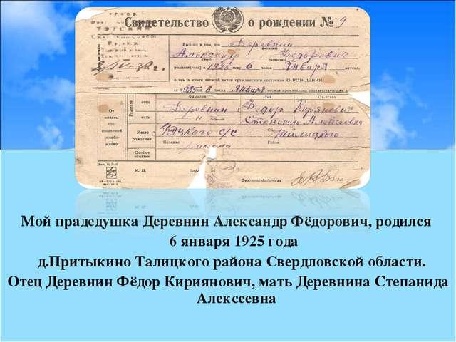 Мой прадедушка Деревнин Александр Фёдорович, родился 6 января 1925 года д.Пр...