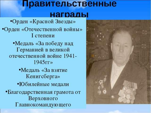 Правительственные награды Орден «Красной Звезды» Орден «Отечественной войны»...