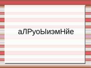 аЛРуоЫиэмНйе
