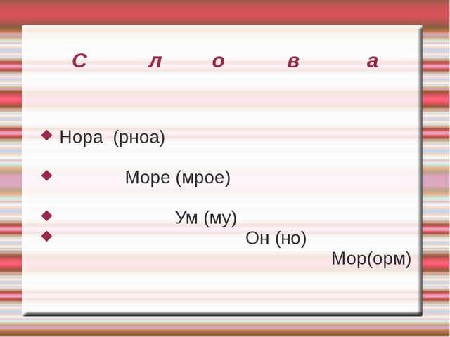 С л о в а Нора (рноа) Море (мрое) Ум (му) Он (но) Мор(орм)