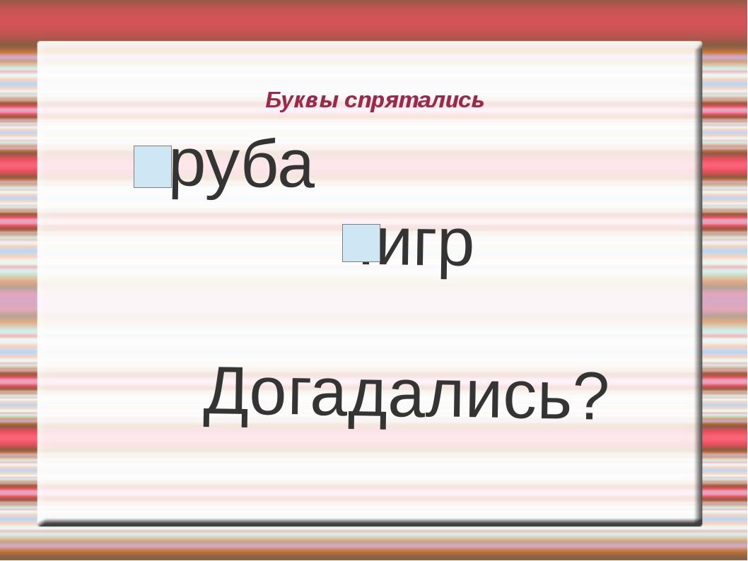 Буквы спрятались .руба .игр Догадались?