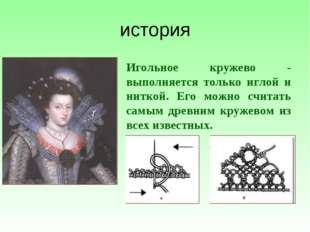 история Игольное кружево - выполняется только иглой и ниткой. Его можно счита