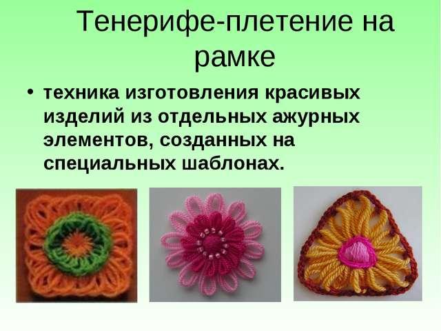Тенерифе-плетение на рамке техника изготовления красивых изделий из отдельных...