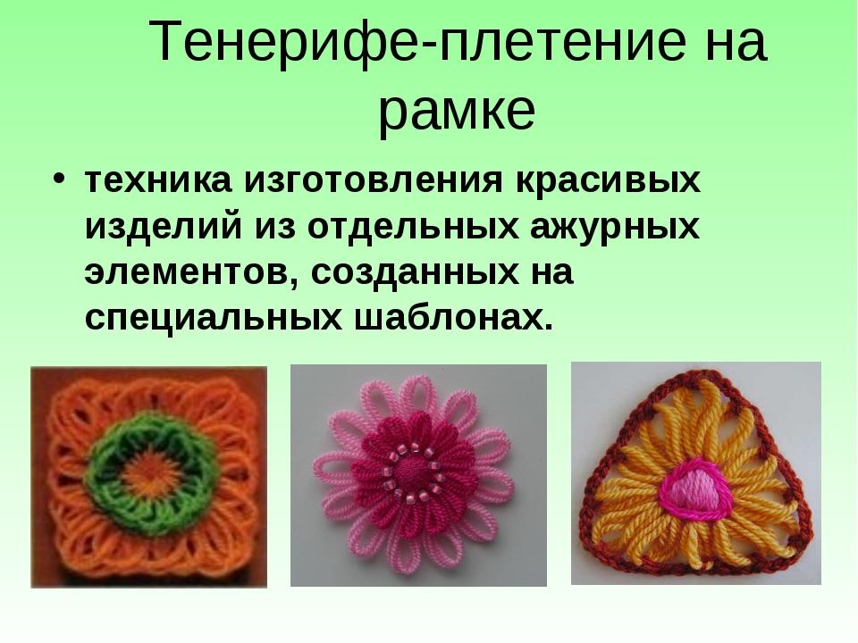 Техники изготовления вязания