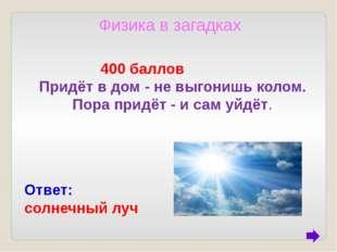 Физические величины 300 баллов Векторная физическая величина, равная произвед