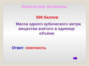 Ученые 400 баллов Первый русский ученый-естествоиспытатель мирового уровня,