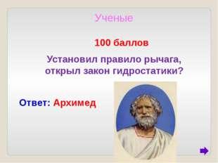 Ученые 500 баллов Ученый, изобретатель, философ. Автор проектов дирижаблей и