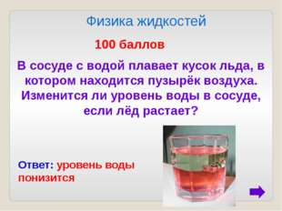 Физика жидкостей 400 баллов Почему лимонад, минеральная вода и другие газиров