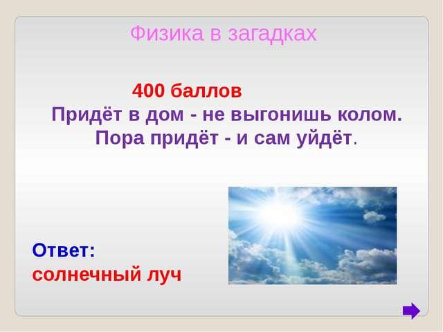 Физические величины 300 баллов Векторная физическая величина, равная произвед...