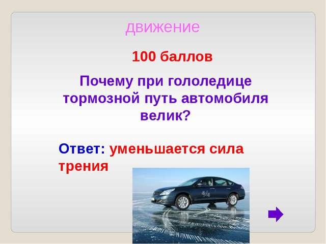движение 500 баллов Что движет воду в реках? Ответ: влияние силы тяжести