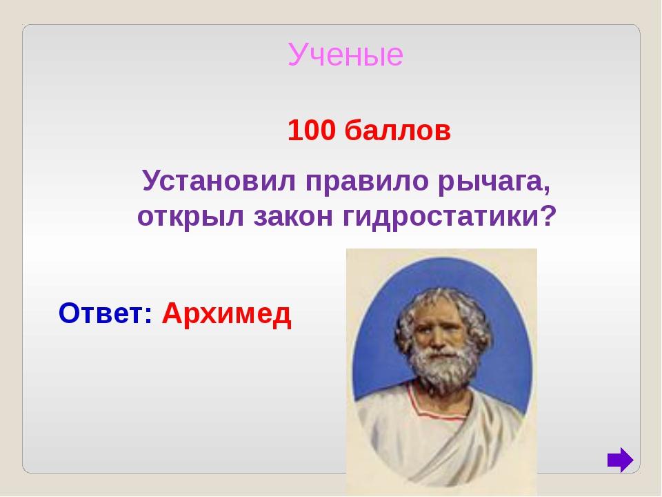 Ученые 500 баллов Ученый, изобретатель, философ. Автор проектов дирижаблей и...