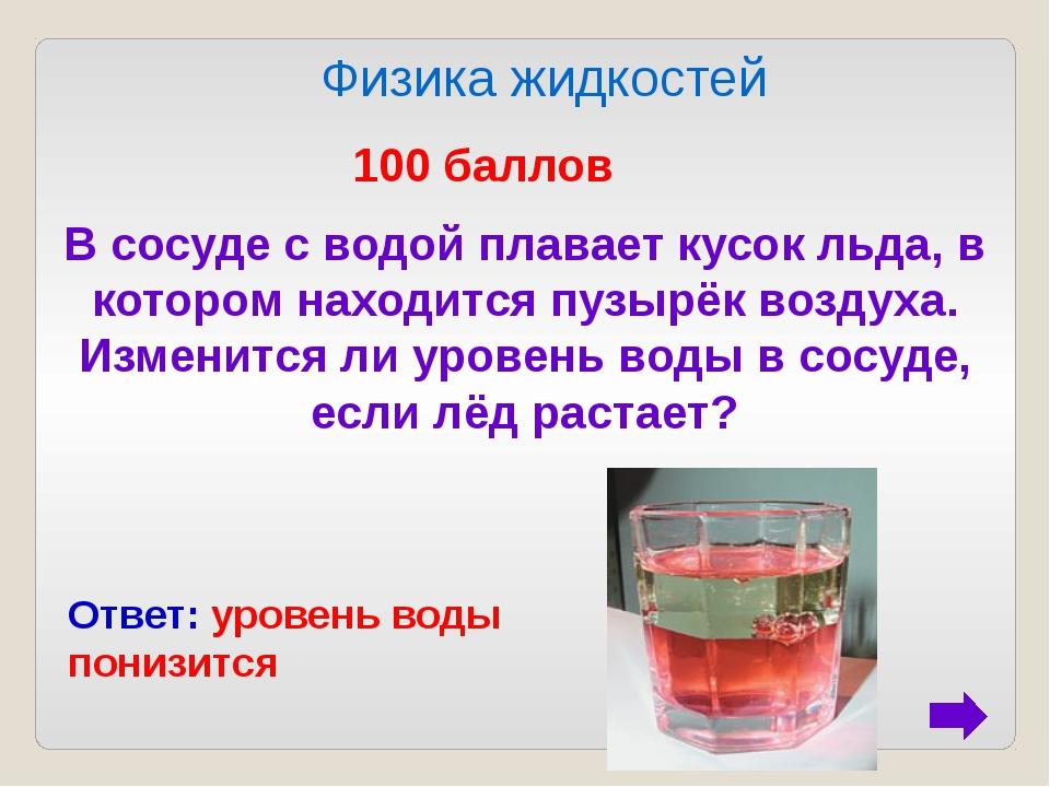 Физика жидкостей 400 баллов Почему лимонад, минеральная вода и другие газиров...