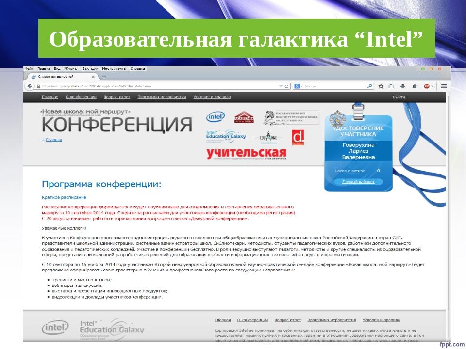 Образовательная платформа «Универсариум»
