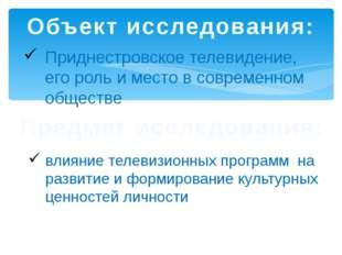 Объект исследования: Приднестровское телевидение, его роль и место в современ