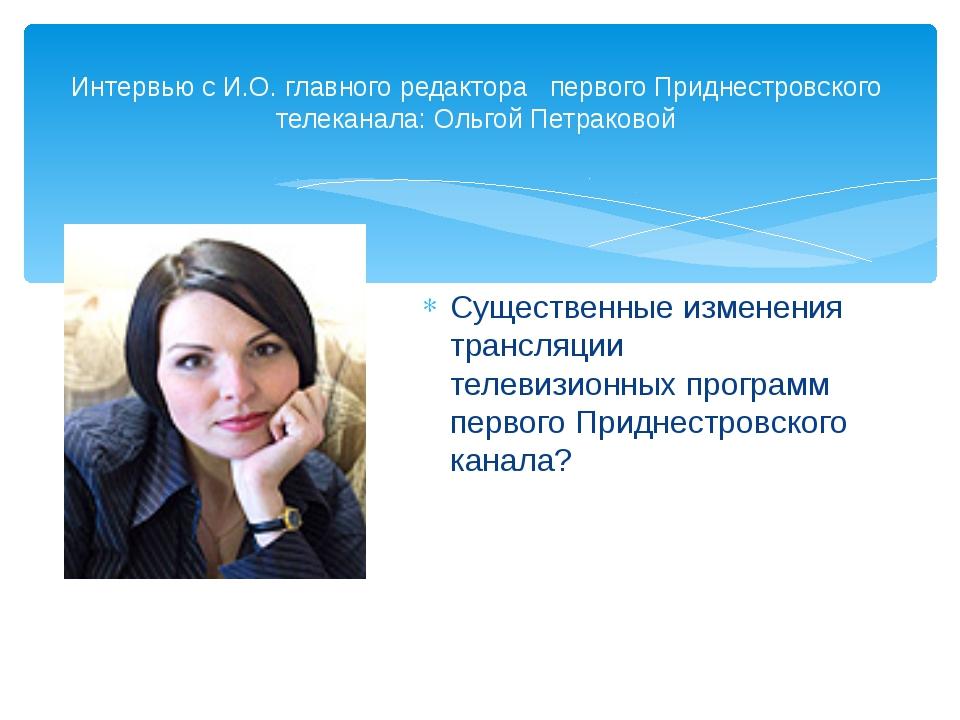 Существенные изменения трансляции телевизионных программ первого Приднестровс...