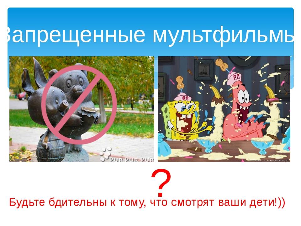 Запрещенные мультфильмы! Будьте бдительны к тому, что смотрят ваши дети!)) ?