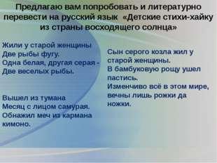 Предлагаю вам попробовать и литературно перевести на русский язык «Детские ст