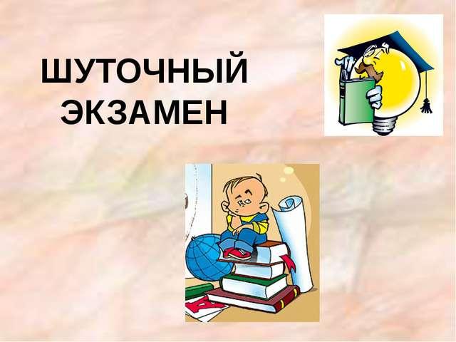 ШУТОЧНЫЙ ЭКЗАМЕН