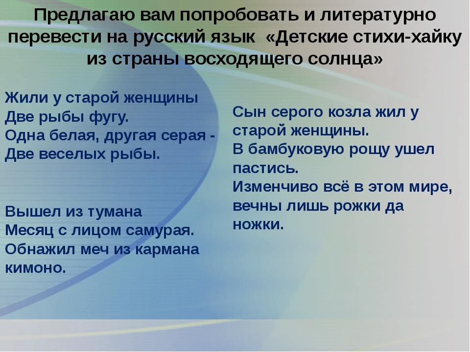 Предлагаю вам попробовать и литературно перевести на русский язык «Детские ст...