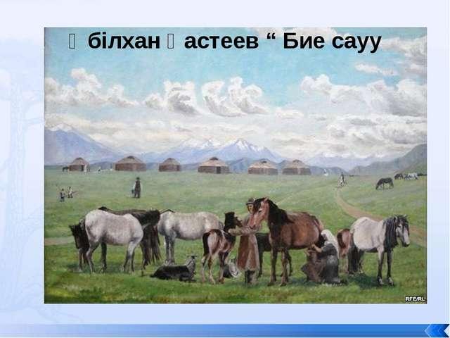 """Әбілхан Қастеев """" Бие сауу"""