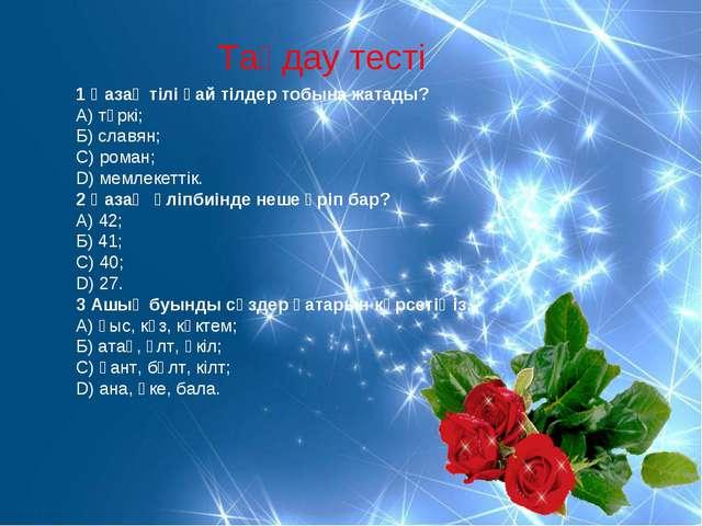 1 Қазақ тілі қай тілдер тобына жатады? А) түркі; Б) славян; С) роман; D) мемл...