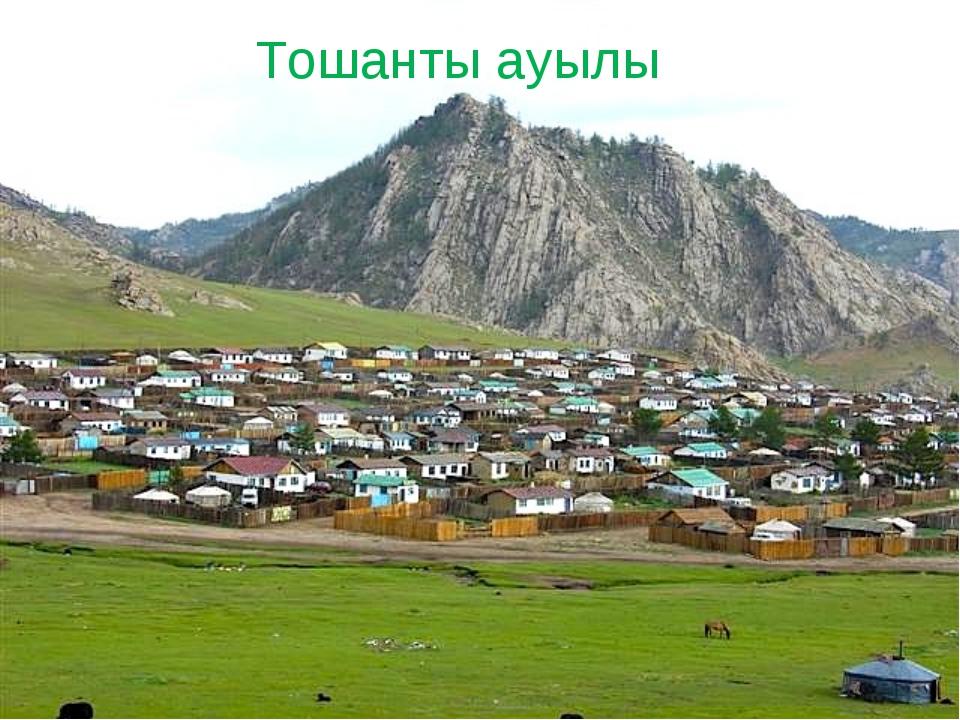Тошанты ауылы
