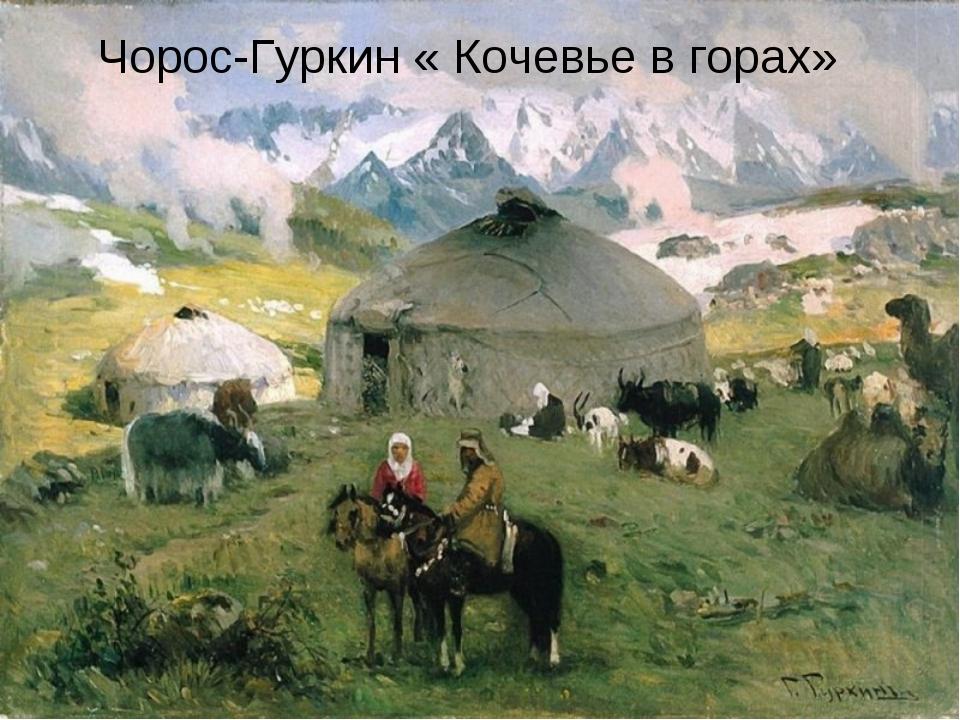 Чорос-Гуркин « Кочевье в горах»