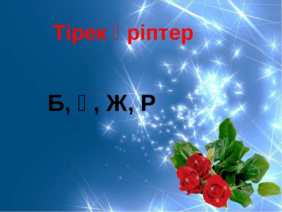 Тірек әріптер Б, Ғ, Ж, Р