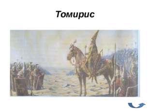 Томирис Томирис