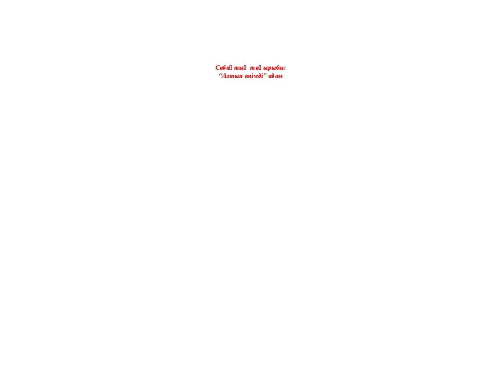 Сабақтың мақсаты: Білімділік: Сақ дәуіріне жататын археологиялық ескерткіштер...