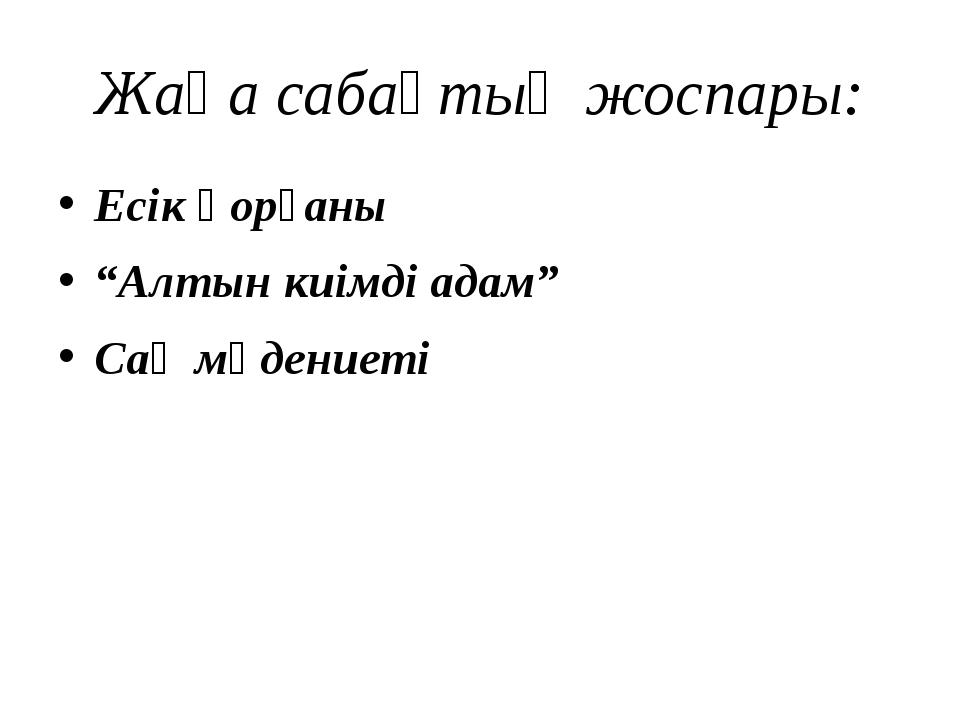 Есік қорғанындағы обалар