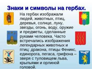 Знаки и символы на гербах. На гербах изображали людей, животных, птиц, деревь