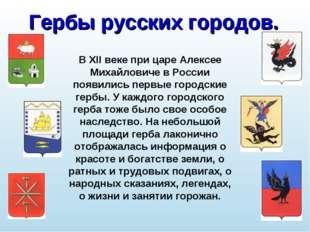 Гербы русских городов. В XII веке при царе Алексее Михайловиче в России появи