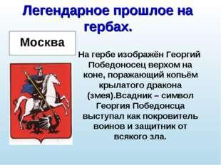 Легендарное прошлое на гербах. На гербе изображён Георгий Победоносец верхом