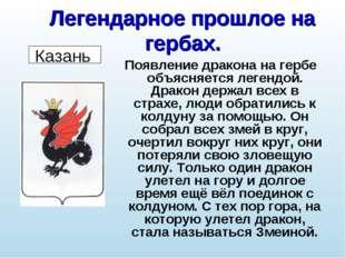 Появление дракона на гербе объясняется легендой. Дракон держал всех в страхе